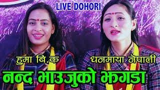 टिका सानुको बहिनी हुमा र साथी धनमायाले के कारण गरे झगडा Live Dohori 2076 Huma Bk & Dhanmaya Nepali