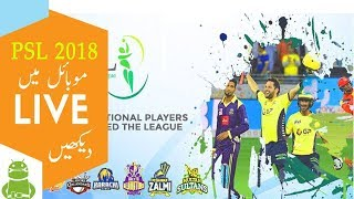 Watch PSL 2018 Live On Mobile