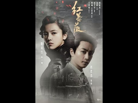 Red Rose | Chinese Drama Series Dec 2017 | Main Cast & Synopsis