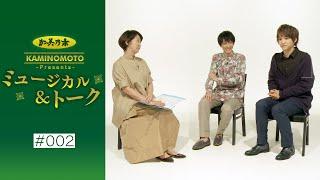 2】 ゲストは #鈴木拡樹 さん& #三浦宏規 さん。 Wキャストで主演されるミュージカル「リトル・ショップ・オブ・ホラーズ」のお話を伺いました! ヒロイン「オードリー」を演じられる ...