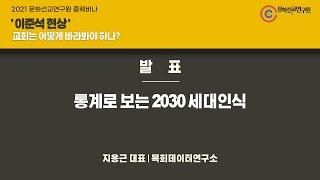 [줌웨비나 발표2] 통계로 보는 2030 세대인식 _ …