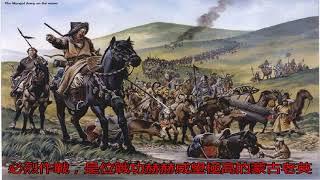 原標題:說說幾位蒙古... 詳情請訪問無名客棧: https://goo.gl/joVy5L.