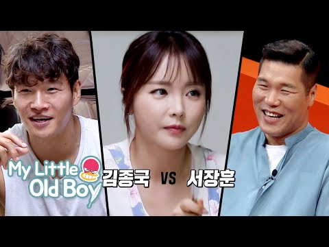 Jong Kook vs Jang Hoon, who will win Jin Young's Ideal Type World Cup? [My Little Old Boy Ep 201] from YouTube · Duration:  2 minutes 51 seconds