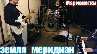 "Группа ""ЗЕМЛЯ МЕРИДИАН"" Марионетки. Реп. Точка Ковчег (Минск)"