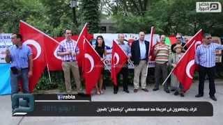 مصر العربية | اتراك يتظاهرون فى امريكا ضد اضطهاد مسلمي