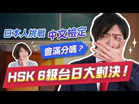日本人挑戰中文檢定會滿分嗎?HSK 6級台日大對決!ft. Aoi|吉田社長交朋友