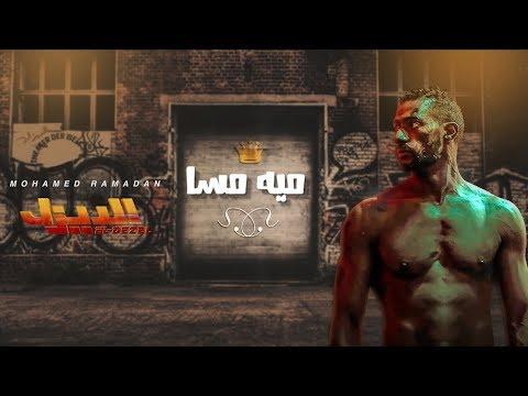 الأغنية الدعائية لـ فيلم الديزل - ميه مسا / محمد رمضان |  Mohamed Ramadan -100 Mesa thumbnail