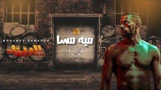 الأغنية الدعائية لـ فيلم الديزل - ميه مسا / محمد رمضان |  Mohamed Ramadan -100 Mesa