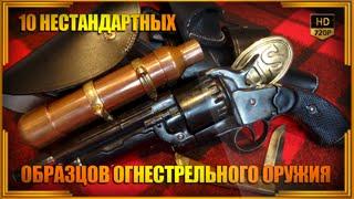 10 нестандартних зразків вогнепальної зброї | Топ-10