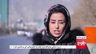 LEMAR News 23 December 2017 / د لمر خبرونه ۱۳۹۶ د مرغومي ۰۲