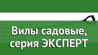 Вилы садовые, серия ЭКСПЕРТ (ЗУБР) обзор 4-39445 бренд ЗУБР производитель Зубр ОВК (Россия)