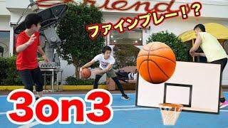 バスケ3on3をフィッシャーズでやったら勝てるのか? thumbnail