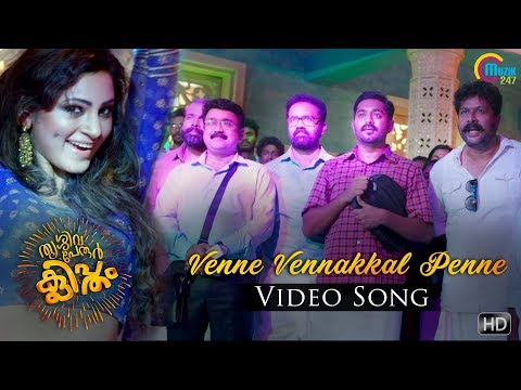 Thrissivaperoor Kliptham | Venne Song Video | Asif Ali, Shilpi Sharma| Bijibal | Sayanora Philip |HD