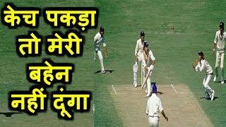 जब इंडियन क्रिकेटर को LIVE मैच में मिला ये ऑफर,लोगो का उड़ गया होश