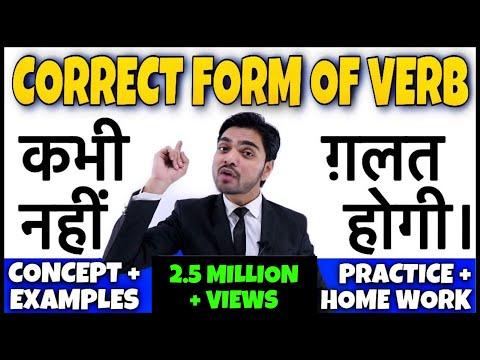 Correct Form Of Verbs | Verbs Forms | Correct Form Of Verb In English | Phrasal Verbs | Verb Form