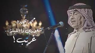 محمد عبده  شعوري ذا الليلة غريب