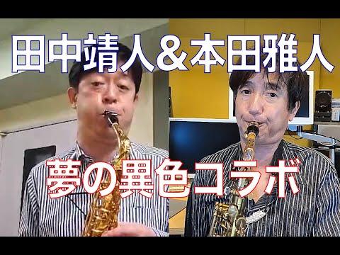 田中靖人&本田雅人 夢の異色コラボ
