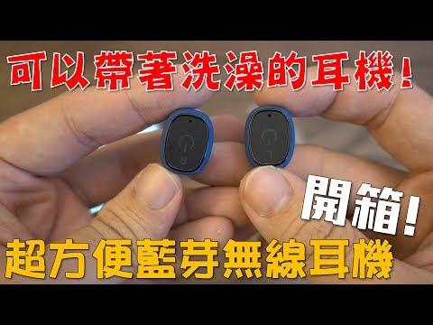 【Joeman】可以帶著洗澡的耳機!超方便的藍芽無線耳機開箱 ...