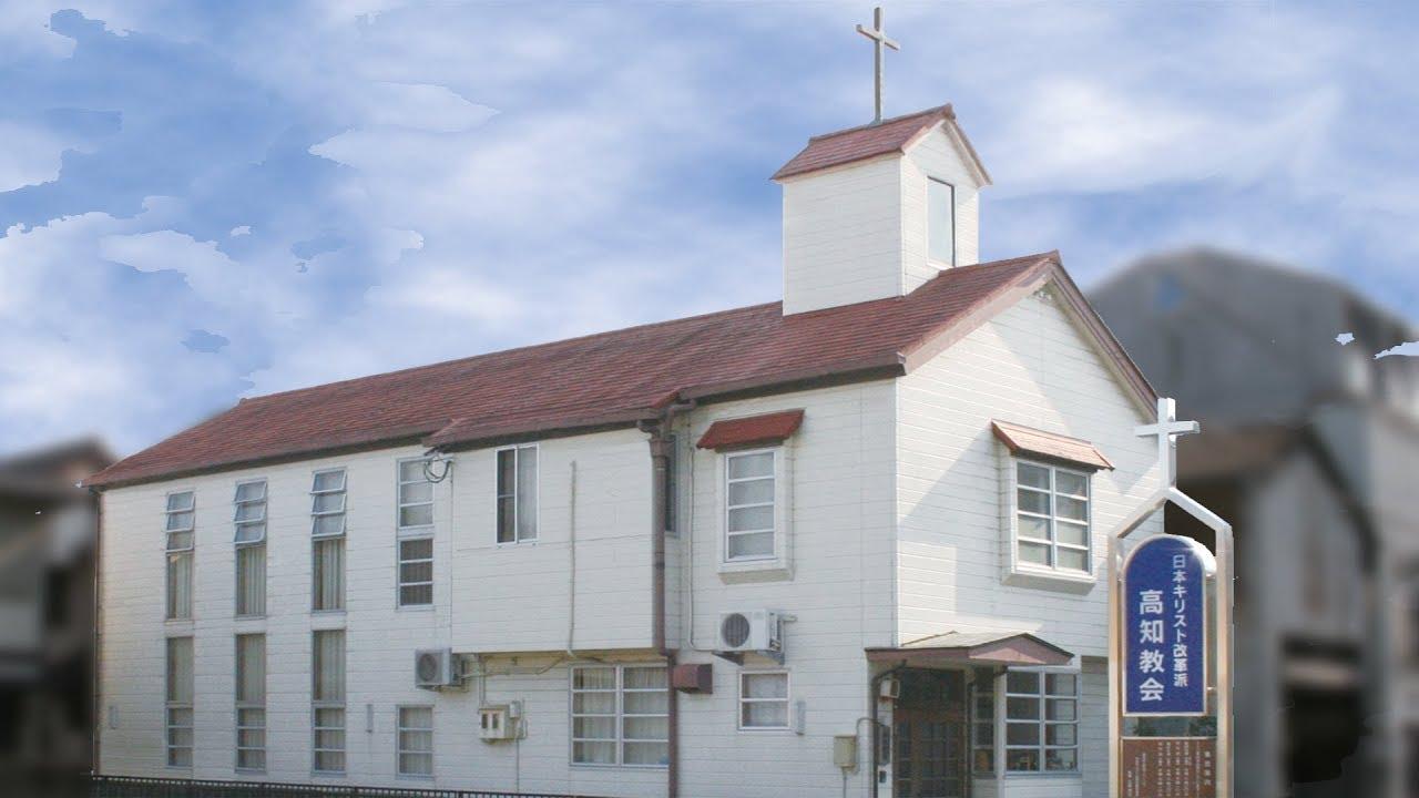 高知教会の動画へ