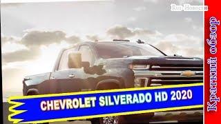 Авто обзор - Chevrolet Silverado HD 2020 – Шевроле Сильверадо Серии Heavy DUTY