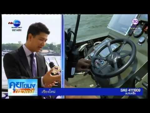 MCOT : เรือตรวจการณ์ลำน้ำฝีมือคนไทย 23/3/2559