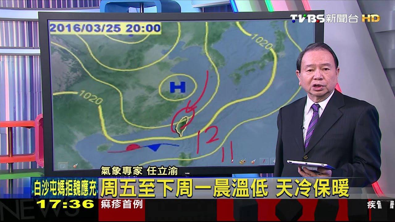 【TVBS】週四強冷氣團 溫降轉冷風浪大 - YouTube