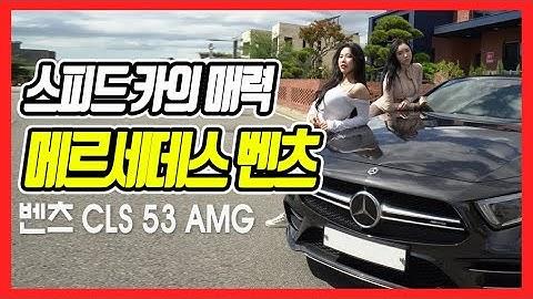 [알아볼카TV] 차량 리뷰 시승 중 깜짝!! 백허그..♥?! 그녀들이 심쿵하게 만든 녀석은 뉴규??(Feat.메르세데스 벤츠 CLS53 AMG)
