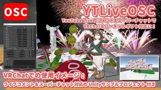 YTLiveOSC 使用例(VRChat)