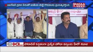 Hero Sivaji Sensational Comments   Mahaa News