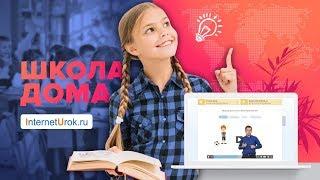 """Трейлер """"Школа дома"""" (фильм)"""