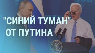 Байден дал Путину полгода: о чем не договорились в Женеве l УТРО l 17.06.2021