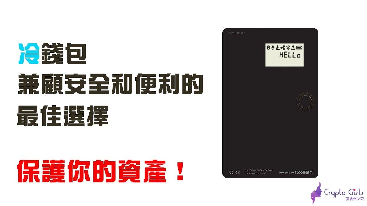 什麼是冷錢包?保護資產同時又不犧牲便利性的「CoolWallet S」開箱!【區塊戀女孩知識專題】 - YouTube