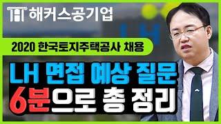 한국토지주택공사 면접  LH공사 면접 최신 기출 예상질…