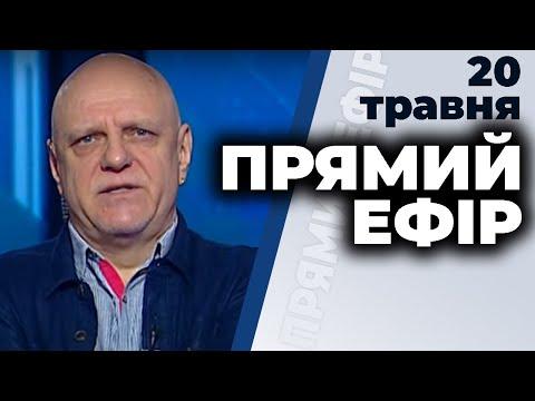 """Ток-шоу """"Прямий ефір"""" від 20 травня 2020 року"""