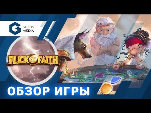 ЩЕЛЧОК ВЕРЫ - обзор настольной игры Flick Of Faith от Geek Media