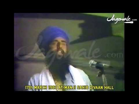 SANT BHINDRANWALE | THEY WILL NOT CAPTURE ME ALIVE | 17th MARCH 1983