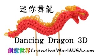 Rainbow Loom Dancing Dragon 3D 舞龍 Chinese New Year - 彩虹編織器中文教學 Loom Bands Chinese Tutorial