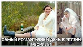 ✔️20 безвкусных свадебных👰🤵фотографий📸из России 🇷🇺
