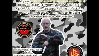 Москва Рукопашный Бой Система Спецназ набор в группы Вадима Старова