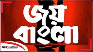 'জয় বাংলা' জাতীয় স্লোগান হিসেবে ব্যবহারের নির্দেশ হাইকোর্টের | ১০ ডিসেম্বর ২০১৯