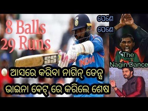 India Vs Bangladesh Final Match, Dinesh Kartik Nagin Dance Odia Berhampuriya Funny || Berhampur Aj..
