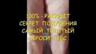 100 РАСКРЫТ СЕКРЕТ ПОХУДЕНИЯ САМЫЙ ТОЛСТЫЙ БЫСТРО СБРОСИТ ВЕС