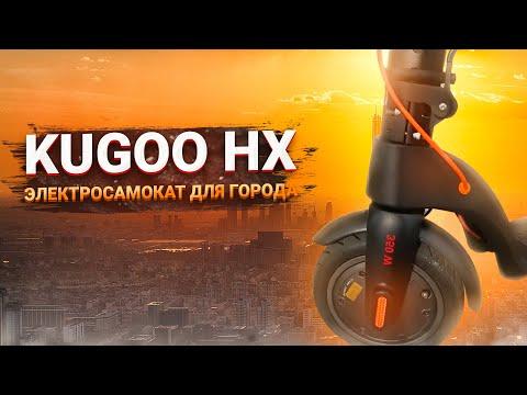 Электросамокат Kugoo HX для города