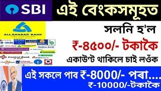 আজিৰ খবৰ চাই লওঁক সোনকালে sbi hdfc uco net banking, money, loan news today