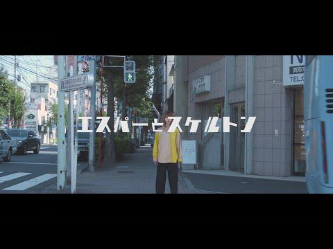 【ましのみ】エスパーとスケルトン(ほぼFull Ver.)【MV】