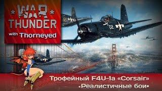 war thunder   трофейный f4u 1а corsair ня смерть