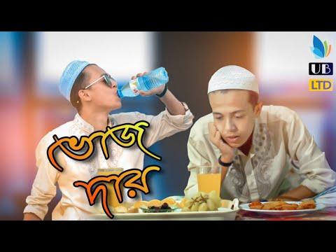 ভোজদার || Vozdaar || Bangla Funny Video 2019 || Durjoy Ahammed Saney || Saymon Sohel