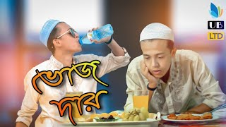 ভোজদার || Vozdaar || Bangla Funny Video 2019 || Durjoy Ahammed Saney || Saymon Sohel