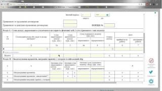 Урок по сдаче электронной отчетности (ЕСВ, 1ДФ) с помощью сервиса iFin