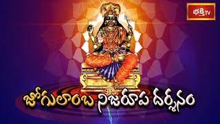 అలంపూర్ జోగులాంబ నిజరూప దర్శనం || Vasant Panchami || Jogulamba Ammavari Brahmotsavam || Bhakthi TV